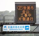道路情報表示板